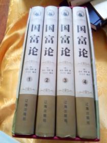 国富论  精装   全4册