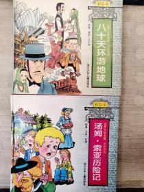 彩绘本 世界文学名著 历险系列:《汤姆·索亚历险记》《八十天环游地球》共计2本合售