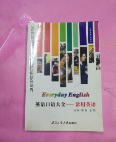英语口语大全:常用英语