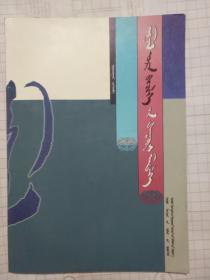 蒙古文书法基础(仅1500册)