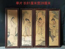 红木框玻璃画四大美女四扇屏一套,纯手绘,完整无残。人物栩栩如生,神态迥异,单扇长81cm,宽28cm。