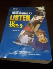 英语听力教程:英语高级听力(教师用书)