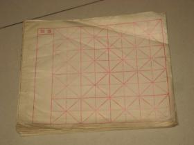 50年代老稿纸【毛笔字  120张】