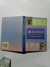 趣味汉字字典