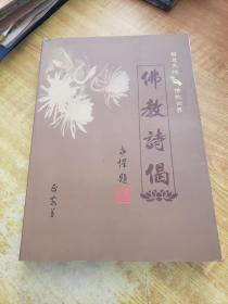 佛教诗偈(605页诗集)(正安著)(绝对孤本)(常州天宁寺图书馆)
