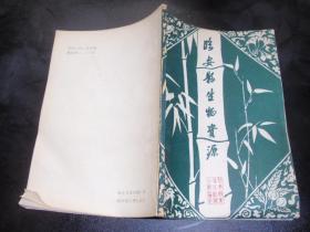 临安县生物资源【中英对照】 060725