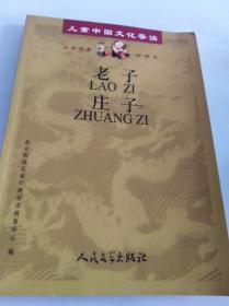 老子.庄子:儿童中国文化导读.大字拼音读诵本