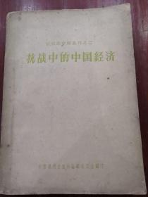 抗战中的中国经济(抗战的中国丛刊之二)