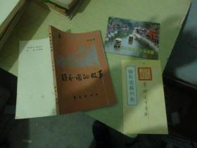 颐和园的故事 (附导游图2张)