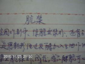 中山厨师1984年手抄写菜谱秘方   脆浆制作方法(中山李贤)  只售复印资料 (彩色复印A4纸3张)严者勿拍 售后不退 谢谢理解!