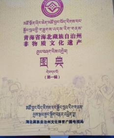 青海省海北藏族自治州非物质文化遗产图典(第一辑)大16开精装(未拆封)