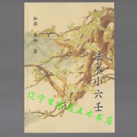 《法术小六壬》和萍 袁畅著32开126页