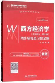 西方经济学微观部分.第七版同步辅导及习题全解