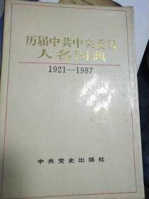 历届中共中央委员人名词典1921---1987
