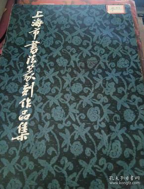 上海市书法篆刻作品集