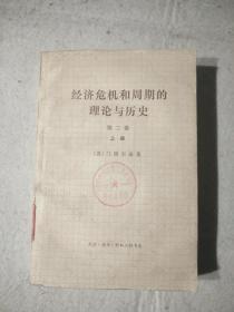 经济危机和周期的理论与历史   第二卷  上册