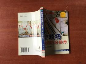 养鸡场鸡病防治技术(第2次修订版)  馆藏