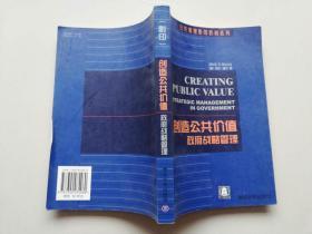 创造公共价值:政府战略管理:Strategic management in government【影印】