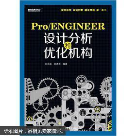 【正版】Pro/ENGINEER设计分析和优化机构 (无盘)