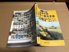 战争中的狙击手和狙击步枪 原版书