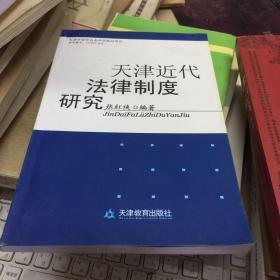 天津近代法律制度研究
