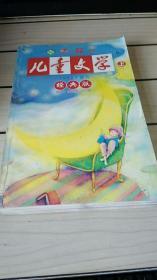 儿童文学2010第四季合订本(上)经典版