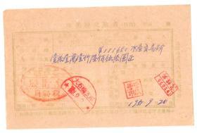 新中国印花税缴款书-----1951年9月20日辽东省营口县