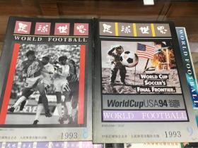 足球世界 1993年第5.7.8.9.10.11.12期,共7期合售