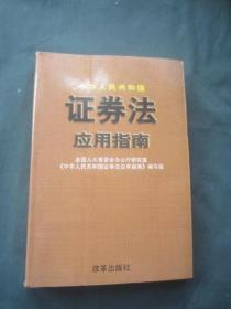 中华人民共和国证卷法应用指南