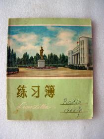 练习薄,1968年----【写过】