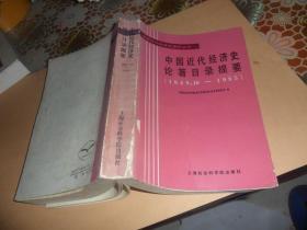 中国近代经济史论著目录提要:1949.10~1985  (原版现货)