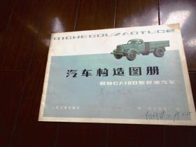 汽车构造图册(解放CA10B型载重汽车)