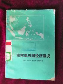 东南亚五国经济概况 76年1版1印 包邮挂刷