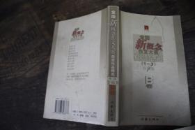 全国新概念作文大赛获奖作品精选(1-3)珍藏本 B卷