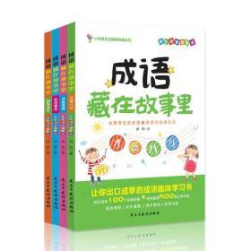 成语藏在故事里·第二辑(全4册)(注音彩绘版)300多个必学成语 让孩子出口成章的成语趣味学习书