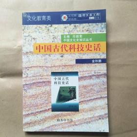 中国古代科技史话