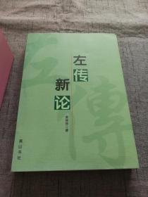 左传新论【32开 签赠本 08年1版1印 】