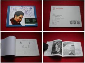 《故乡》,50开孙为民画,人美2015.11出版10品,4809号,连环画