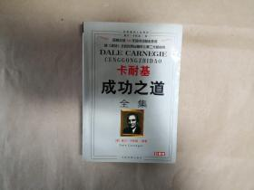 《卡耐基成功之道全集》(全一册)