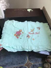 八十年代回族伊斯兰文图案刺绣花卉枕头套一对 非常少见