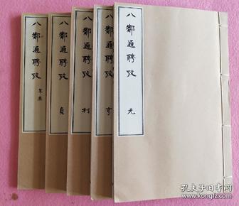 稀见昭和五年1931年版《八邻通聘考》全套五册。述日本与邻国千年外交史,含与中国、朝鲜等关系,汉字书写,手书影印,内容可与中国国内史书相补.并附日本与中国、新罗、高丽的历史纪年对照表,从中国汉到唐纪年均有。此书可了解日本学者之视角