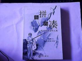 东拼西凑:粟周熊随笔杂记集 (粟周熊签名本)