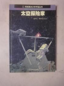 阿西莫夫少年宇宙丛书:太空探险家【2000年1版1印】