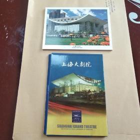 上海大剧院明信片(全套8枚)