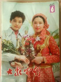 大众电影1983-6.