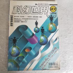 科幻世界 译文版