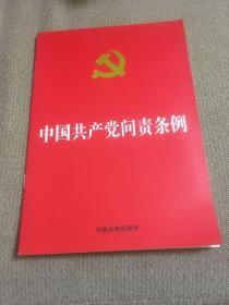 中国共产党问责条例(32开法律书)