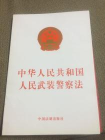 中华人民共和国人民武装警察法(32开法律书)