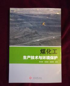 煤化工生产技术与环境保护