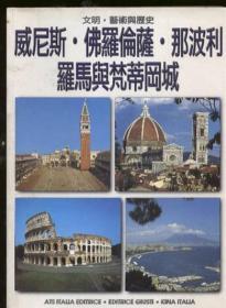 威尼斯佛罗伦萨那波利罗马与梵蒂冈城